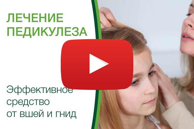 Видео средства от педикулеза
